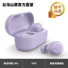 Yamaha TW-E3B 真無線藍牙 耳道式耳機 - 薰衣紫【2021最新,預購登記送7-11商品電子兌換卷】