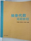 【書寶二手書T9/大學理工醫_KDH】抽像代數簡明教程_簡體_李慧陵