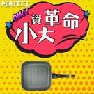 ↙小資族必Buy↙日式黑金鋼方型煎鍋-28cm《PERFECT 理想》