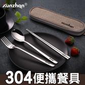 德國Kunzhan 304 不銹鋼便攜餐具學生旅行餐具筷子勺子叉子三件組