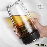 【快樂購】雙層玻璃杯 商務 過濾杯 便攜 保溫 隔熱 泡茶杯 隨手杯 車載 辦公杯
