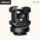 EGE 一番購】Ulanzi【PT-12...