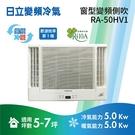 【24期0利率+基本標準安裝+舊機回收】HITACHI 日立 7-9坪 1級變頻冷暖雙吹式窗型冷氣 RA-50HV1