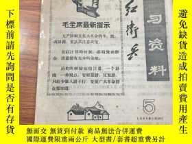 二手書博民逛書店文革資料罕見紅衛兵 1969年3月16日 (學習資料)雜10Y2