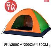 全自動帳篷戶外二室一廳3-4人家庭2人單人雙人野外露營