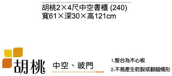 【森可家居】胡桃2x4尺組合書櫃(空架) 7SB258-3