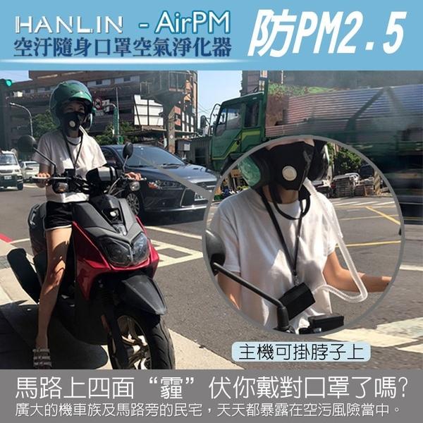 強強滾 專用口罩(4入) HANLIN AirPM 個人隨身空氣濾淨器專用
