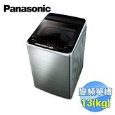 國際 Panasonic 13公斤變頻直立式洗衣機 NA-V130EBS-S