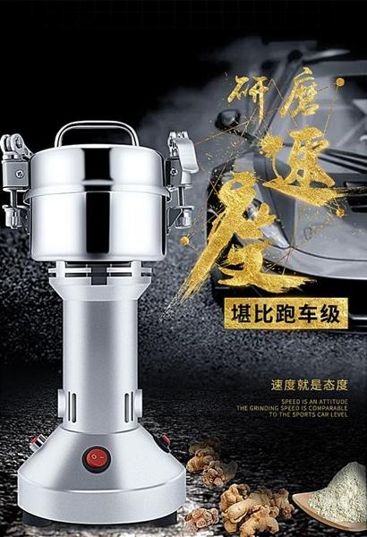 中材粉碎機五谷雜糧打碎磨粉機打粉機超細家用小型干磨研磨機220V春季新品