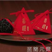 喜糖盒結婚慶用品大全婚禮喜糖盒子創意中國風三角婚禮紙盒禮品盒喜糖袋 至簡元素