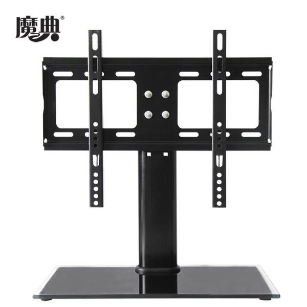 魔典電視機底座TCL長虹創維海信電視桌面底座支架液晶顯示器支架
