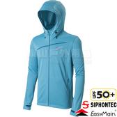 EasyMain衣力美 CE18035-56淺灰藍 男連帽排汗防曬外套  抗UV遮陽夾克/透氣彈性衣/抗紫外線薄風衣