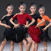 表演服裝夏季新兒童拉丁舞女童短袖拉丁舞裙流蘇裙練功服比賽 LR9530【Sweet家居】