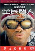 【百視達2手片】全民超人(DVD)