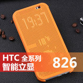 King*Shop~HTC 826智能立顯皮套 826d手機套826t手機殼826w皮套 智能保護殼