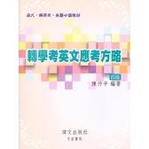 轉學考英文應考方略(4版)