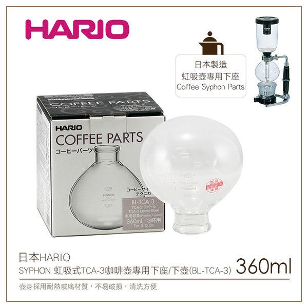 日本HARIO SYPHON 虹吸式TCA-3咖啡壺專用下座/下壺(BL-TCA-3)