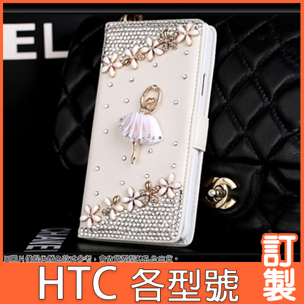 HTC Desire21 20 pro U20 5G U19e U12+ life 19s 19+ 芭蕾雛菊皮套 手機皮套 水鑽 訂製