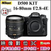 《映像數位》Nikon D500機身+16-80mm單鏡組 單眼相機 【中文平輸】【套餐全配】***
