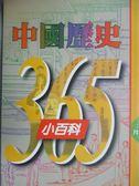 【書寶二手書T3/歷史_ILK】中國歷史365小百科‧春二月_陳思婷