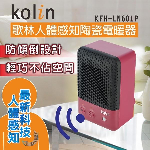 【歌林】人體感知個人輕便型陶瓷電暖器 KFH-LN601P 保固免運 寒流必搶