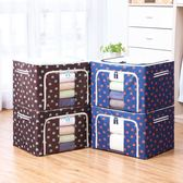 4個裝衣服被子收納箱鋼架可摺疊百納箱牛津布藝棉被整理儲物箱盒  igo 小時光生活館