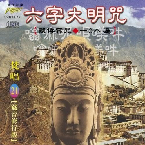 梵唱版 21 六字大明咒 CD (購潮8)