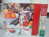 【書寶二手書T9/少年童書_PBS】兒童世界名畫欣賞_1~6冊間缺2_共5本合售_靜物系列_人物系列等