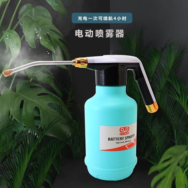 電動噴霧器小型 家用澆花霧化噴霧消毒機農藥噴灑器格蘭小舖