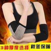 秋冬加厚運動保暖護肘護手肘運動護具男女空調保暖護胳膊護手臂