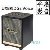 平廣 Marshall Uxbridge Voice 黑色 智能藍芽喇叭 喇叭 台灣公司貨 GOOGLE ASSISTANT