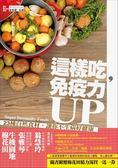 (二手書)這樣吃,免疫力UP:23種自然食材,讓你不生病好健康