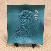 日本南部鐵器【擺飾 角皿 白衣觀音】日本鑄鐵工藝品 室內外裝飾禮品