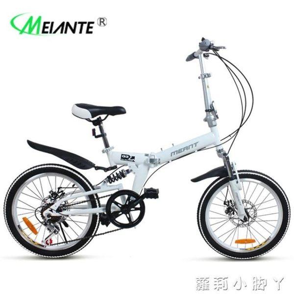 摺疊自行車20寸變速雙碟剎雙避震山地車男女igo 蘿莉小腳丫
