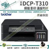 Brother DCP-T310 原廠大連供印表機 原廠保固 送7-11禮券300