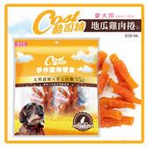 【酷司特】寵物零食 地瓜雞肉捲160g*5包組 (D001F56-2)