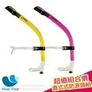 FINIS 多功能競速型呼吸管 成人直立式呼吸管乾式呼吸管防浪頭組 原價1540元
