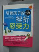 【書寶二手書T9/家庭_OOH】培養孩子的挫折忍受力_王雪梅