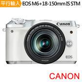 CANON EOS M6+18-150mm IS STM 全新限量白 單鏡組*(中文平輸)