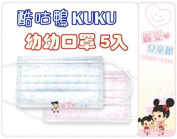 麗嬰兒童玩具館~KUKU 酷咕鴨-幼幼口罩/兒童口罩.平面口罩(5入).藍/粉二色可選