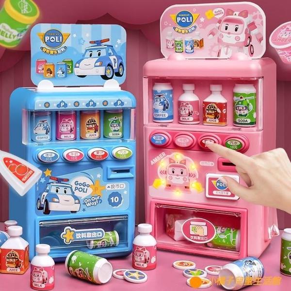 兒童玩具自動售貨機飲料糖果售賣機投幣機過家家販賣機玩具女孩男【小橘子】