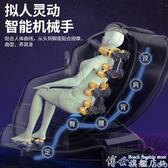 按摩椅 全自動按摩椅家用全身電動揉捏推拿太空艙中老年人按摩沙發椅LX 8月驚喜價