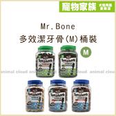寵物家族-Mr.Bone多效潔牙骨(M)桶裝1200g -五種口味可選擇