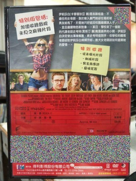挖寶二手片-Y34-008-正版DVD-電影【霸凌女教師】-卡麥蓉狄亞/賈斯汀 傑森西格爾