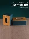 紙巾盒 紙巾盒家用客廳創意北歐抽紙盒桌面高檔輕奢茶幾餐巾紙多功能日式 晶彩 99免運