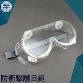 利器五金 化學護目鏡 實驗眼鏡 防催淚瓦斯 防護眼罩 1621