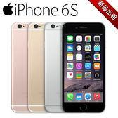 【手機出租】APPLE IPHONE 6S (最新趨勢以租代替買)