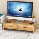 螢幕架 電腦顯示器屏增高架底座鍵盤置物整理桌面收納盒子托支抬加高TW【快速出貨八折搶購】