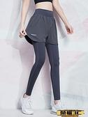假兩件瑜伽褲 健身褲女彈力緊身高腰顯瘦假兩件瑜伽褲專業跑步訓練速干運動長褲3C 618購物