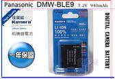 *數配樂*Kamera Panasonic DMW-BLE9 DMW-BLG10 高品質鋰電池 GF3 GF3X GF5 GF6 GX7 GX85 LX100 ZS60 TZ80 保固1年 BLG10E